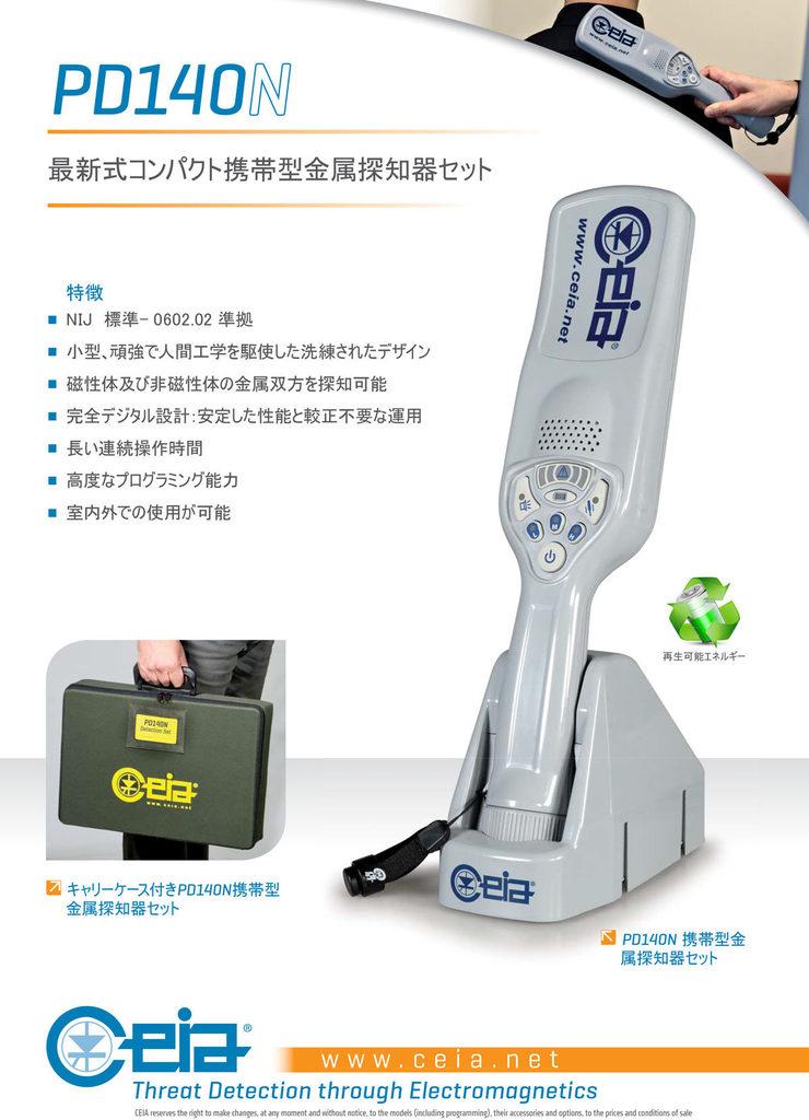 HMD(携帯用金属探知機)販売のお知らせ01