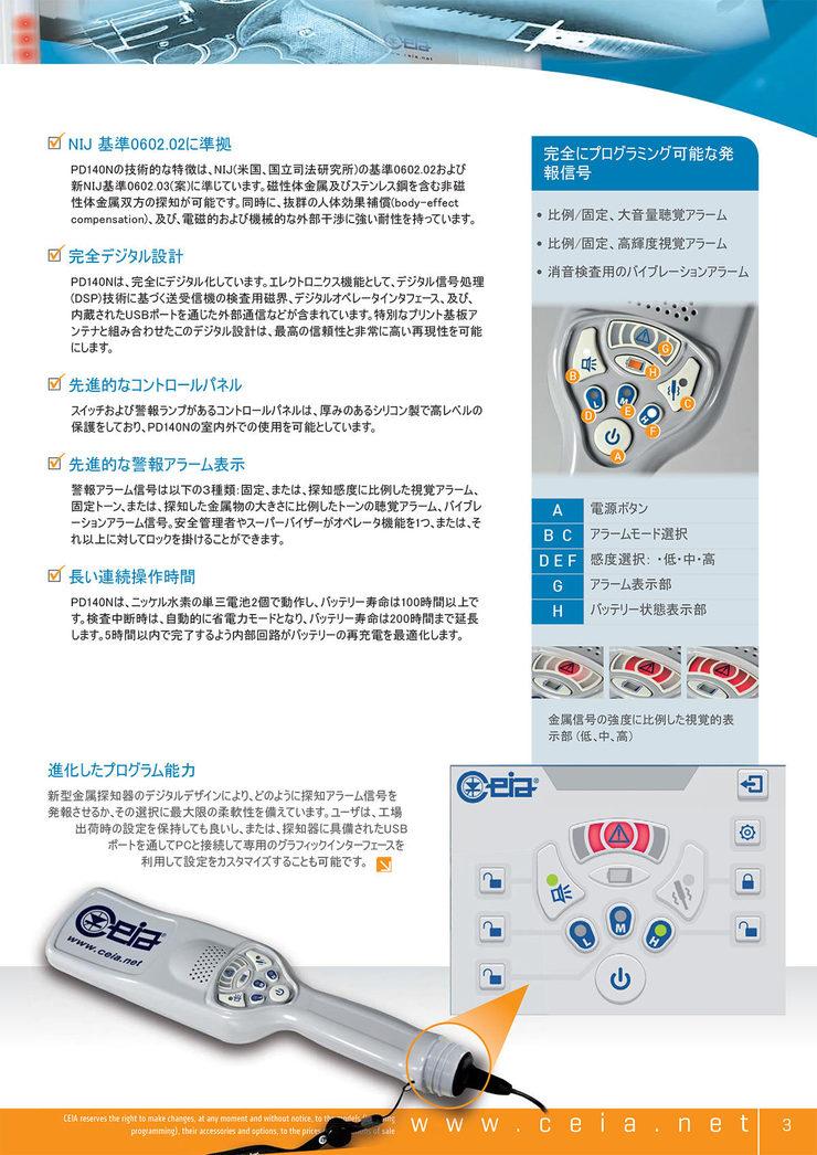 HMD(携帯用金属探知機)販売のお知らせ03